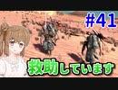 【kenshi】ささらちゃんは左腕が欲しい #41【CeVIO実況】