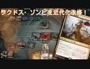 【MTGアリーナ】ラクドス・ゾンビを近代化改修!