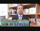 【安藤裕】「令和の恐慌」を回避するために~「日本の未来を...