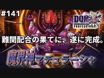 ジョーカー 3 プロフェッショナル ドラクエ