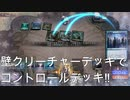 【MTGアリーナ】壁コントロール‼ 中編