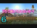 ♪6【キングダムニューランド】ひもじく実況プレイ