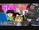 しくじり企業~SNK~