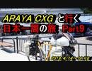 【自転車旅】 ARAYA CXGと行く日本一周の旅 Part 9
