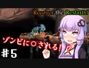 【Recover the Restarts! 】ゆかり達の異世界転送物語Part5【VOICEROID/ゆっくり実況プレイ】