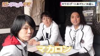 魁!オエセル学園(4th) #95『アサミくん×副会長?!』
