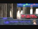 【シノビガミ】おバカなGMと行く『焔の宝玉』【ゆっくり実況】part3