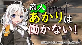 【kenshi】交易商あかりkenshi生活 13【VO