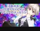 【切り抜き】2代目黒咲りんから、ファンのみんなへ【活動半年おめでとう】