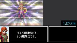3DS版DQ7 無職クリアRTA 25:26:03 Part2