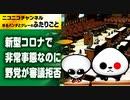 日本の非常事態なのになんと野党が審議拒否を決め込む!