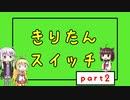 【Voiceroid実況】きりたんスイッチ2【Crazy Machines 3】