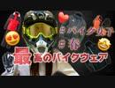 【会員限定動画】カッコイイ!バイクに乗る時の服装紹介♪【冬春コーデ】