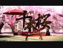 【初音ミク Project DIVA MEGA39's】千本桜 PV