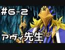 【実況】落ちこぼれ魔術師と7つの異聞帯【Fate/GrandOrder】6日目 part2