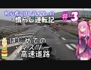 【ボイロ車載】初心者こけしライダーの慣らし運転記 #3 はじ...
