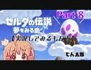 【美少女ゲーム声優実況】ゼルダの伝説〜夢をみる島〜プレイしてみるもん!Part 8