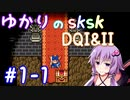 【DQ1&2】ロトシリーズをやりこみすぎたゆかりがskskプレイ!part1-1【VOICEROID実況】