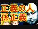 ゆっくり雑談 185回目(2020/3/12)