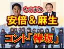 安倍総理と麻生太郎のものまねで欅坂46、平手友梨奈をネタにコントをやってみた!