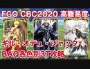 【FGO】CBC2020 高難易度「バトル オブ アイギス」ギルガメッシュ・オデュッセウス・ジャック BAQ各色別3T攻略
