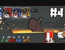 【チーム:イキリメガネの】CastleCrashers で暴れてみた!! 【#4 頑張りバトルロワイアル】
