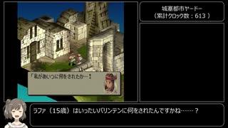 【TAS】FFT最小クロック数クリア Chapter3-2