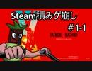 【実況】Steam積みゲ崩し1-1【DAEMON X MACHINA】