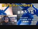【鉄道プラモを作る】電気機関車 EF66 1/45 後期型 アオシマ編:チョートクが作る第26回