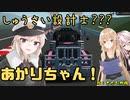 【StormWorks】しゅうさい設計士???あかりちゃん!Part10