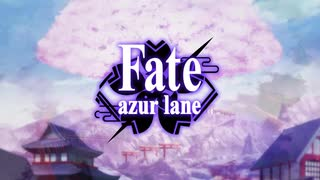 MAD アズールレーン Fate/azur lane