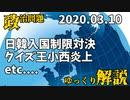 【ニュースが報道しないファクトニュース】日韓入国制限対決、株価暴落、コニー炎上、東日本大震災明日で9年等
