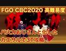 【FGO】CBC2020 高難易度「バトル オブ アイギス」バ火力おじさんと化したカエサルで3T攻略