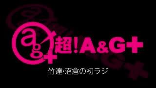 竹達・沼倉の初ラジ! 第323回(第434回)(2020.03.12)