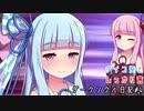 【ダークソウル】サイコ葵としっかり茜のダークソウル日記#4...