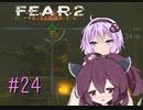 [VOICEROID実況]きりたんとゆかりが逝くF.E.A.R.2 PART24