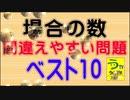 [ゆっくり解説]【場合の数】(間違えやすい問題ベスト10...