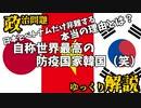 韓国が日本とベトナムだけを入国規制で非難する理由【ゆっくり解説】