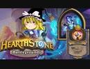 【Hearthstone】ゆっくりがバトルグラウンドのさらに先にある物を目指して!Part6【エリーズ編】