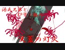【刀剣CoC】源氏兄弟とKP鶯+鶴の天蓋の灯火part5