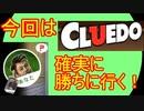 【Cluedo】負けてばかりじゃいられないっ!今回は確実にわかってから追求します!|クルード#2