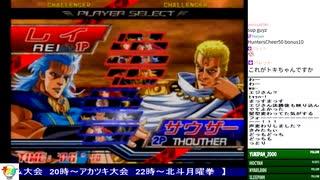 2020-02-24 中野TRF AC北斗の拳 月曜拳「○っとりSP」