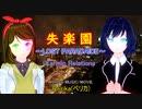 【ボカロ】失楽園(リテイク)/カルミックリレーションズ【GUMI】