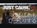 【ゲーム実況】口先だけの男【JUST CAUSE3】#4