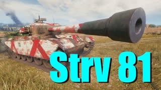 【WoT:Strv 81】ゆっくり実況でおくる戦車戦Part694 byアラモンド