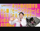 #611 テレ朝「モーニングショー」とTBS「まるっとサタデー」。いまACの広告が増えた理由は?|みやわきチャンネル(仮)#751Restart611