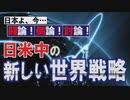 【討論】日米中の新しい世界戦略[R2/3/14]