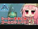 【ARK:Survival Evolved】琴葉恐竜探検隊!! 6回目【Genesis】