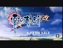 【生誕10周年記念!】PS4「英雄伝説 零の軌跡:改」WebCM