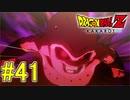 観ても楽しいドラゴンボールZ カカロット #41